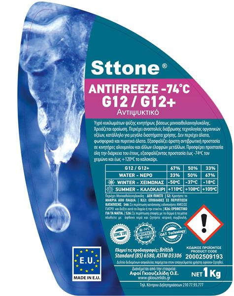 Picture of Sttone GT-12+  antifreeze -74 συμπυκνωμέ